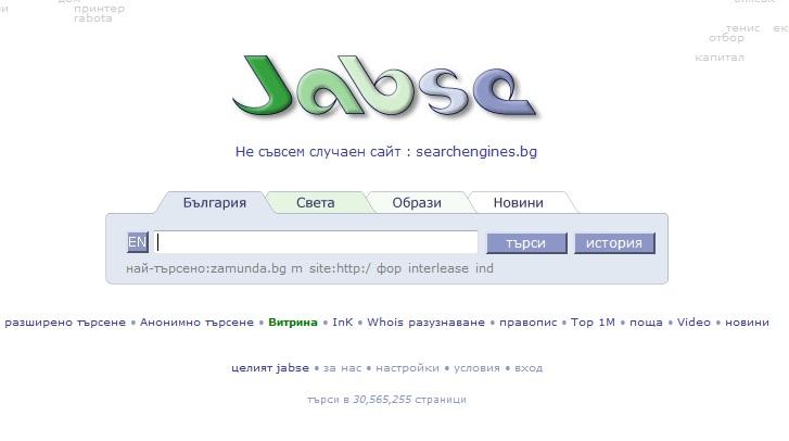 Българска търсачка Jabse