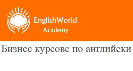Как да изберем езикова школа за бизнес английски?